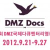 Submission deadline for DMZ Korean International Documentary Festival
